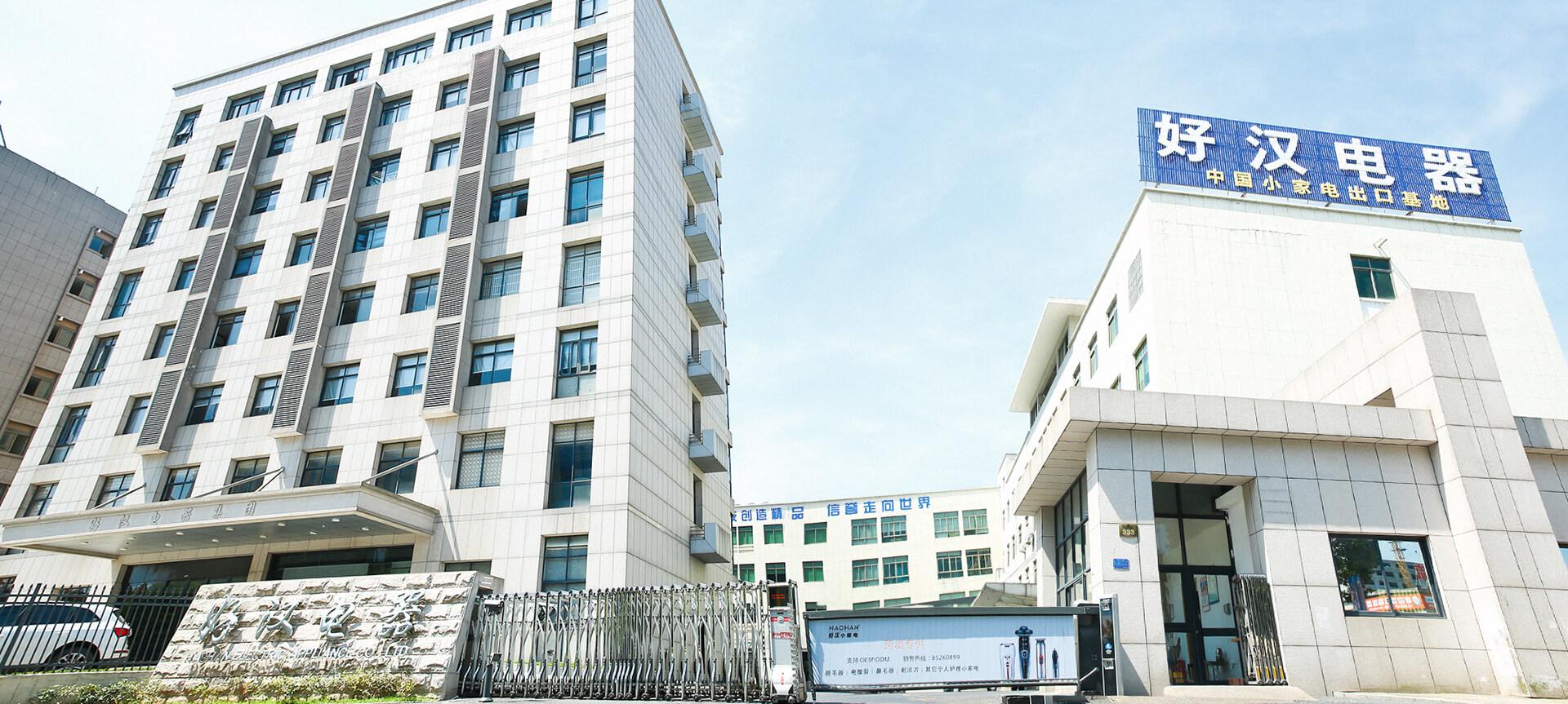 Zhejiang Haohan Electric Appliance About Us Zhejiang Haohan